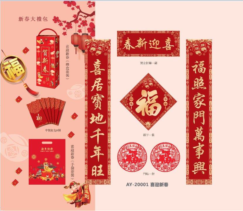 新春大礼包-AY20001喜迎新春