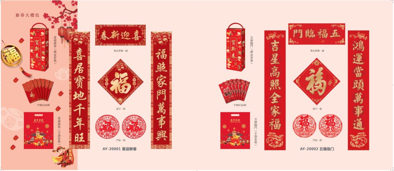 AY-20001喜迎新春+1.png