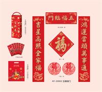 新春大礼包-AY20002五福临门