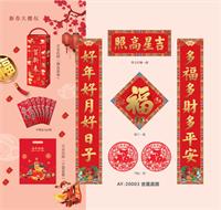 新春大礼包-AY20003吉星高照