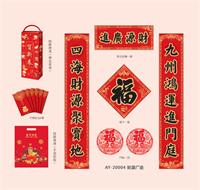 新春大礼包-AY20004财源广进