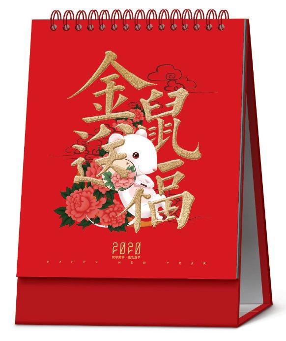 高型十三张烫金工艺台历-AY20048金鼠送福