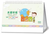 横型十三张时尚台历-AY20043关爱环境