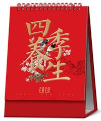 高型十三张烫金工艺台历-AY20051四季养生