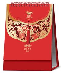 中国结十四张烫金工艺台历-AY20052金鼠吉祥