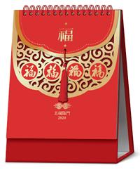 中国结十四张烫金工艺台历-AY20053五福临门