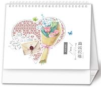 时尚十三张精美精雕台历-AY20061真诚祝福