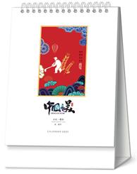高型十三张记事台历-AY20073中国之美
