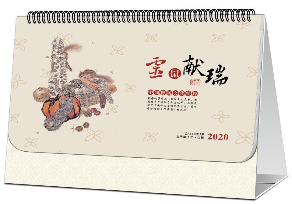 高级压纹工艺艺术台历-JS20128灵鼠献瑞