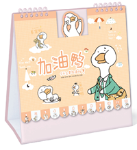 异型十三张卡通创意台历-AY20079加油鸭