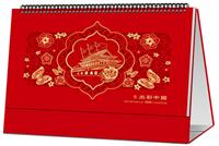 高级触感烫金透雕工艺台历-JS20122出彩中国
