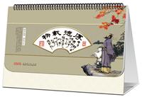 高级压纹工艺艺术台历-JS20130厚德载物