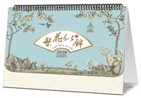 高级压纹工艺艺术台历-JS20131繁花似锦