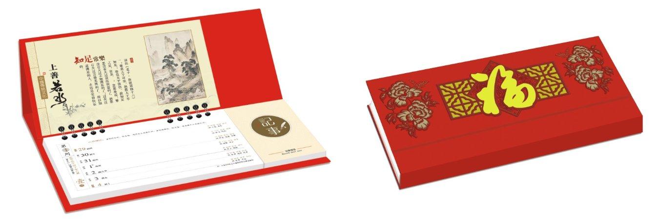 精品五十四张特大号特种纸周历-JS20136福文化