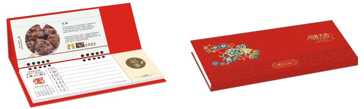 精品五十四张小号特种纸周历-JS20146鼠年大吉