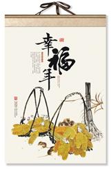 挂轴式套装绢画月历-JS20165幸福年