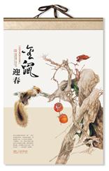 挂轴式套装宣纸月历-JS20167金鼠迎春