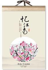 挂轴式艺术纸月历-JS20170忆江南