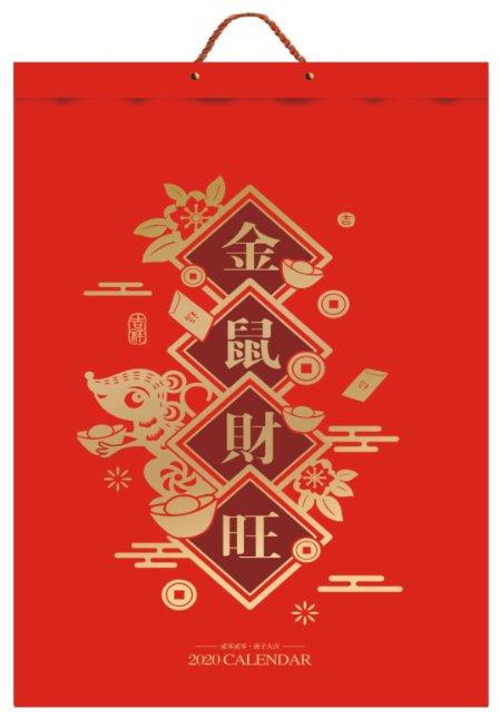 七张特种纸镭射工艺挂历-JS20184金鼠财旺