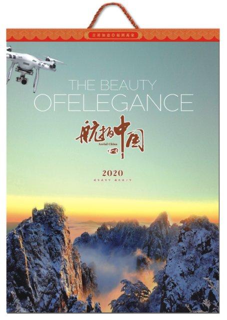 四开白卡纸挂历-JS20187航拍中国