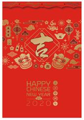 七张特种纸镭射工艺挂历-JS20182吉祥中国年