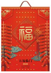 四开白卡纸挂历-JS20185五福临门