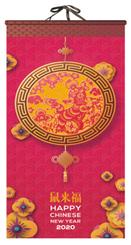 特种规格七张仿宣纸挂历-JS20191鼠来福