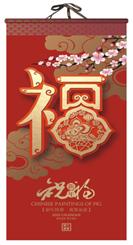 特种规格七张仿宣纸挂历-JS20193新年祝福