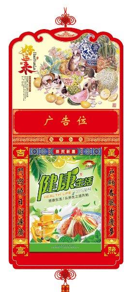 竖式十五开彩色单日历-YCY2020-040健康生活