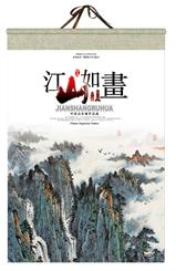 特度全开挂轴式工艺月历-YCY2020-002江山如画