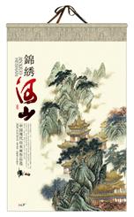 大度对开宣纸挂轴式套装工艺月历-YCY2020-012锦绣河山