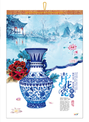 新款白卡烫金工艺月历-YCY2020-014青花瓷