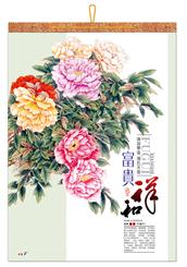 新款白卡烫金工艺月历-YCY2020-016富贵祥和