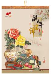 对开十三张铜版纸工艺月历-YCY2020-018鼠年吉祥