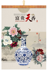 对开十三张铜版纸工艺月历-YCY2020-021富贵天香