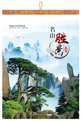 对开十三张铜版纸工艺月历-YCY2020-022名山胜景