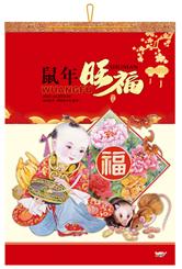 对开七张铜版纸工艺月历-YCY2020-025鼠年旺福