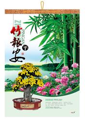 对开七张铜版纸工艺月历-YCY2020-028竹报平安