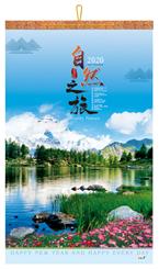 三开七张烫金浮雕工艺月历-YCY2020-032自然之旅