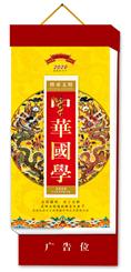 豪华竖式小长条彩色单日历-YCY2020-039中华国学