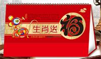 精品十三张白卡小号横式UV工艺台历-YCY2020-052生肖送福