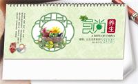 精品十三张白卡小号横式UV工艺台历-YCY2020-054食尚养生