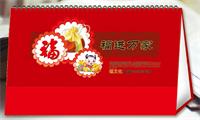 精品十三张白卡小号横式UV工艺台历-YCY2020-056福进万家