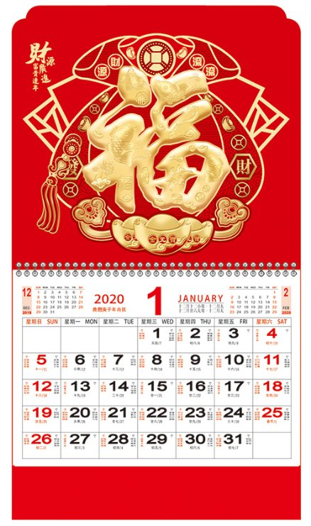 正六开中国红双色镶金浮雕工艺月历-YCY2020-074财源广进