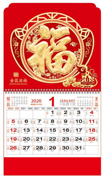 正六开中国红双色镶金浮雕工艺月历-YCY2020-075金鼠送福