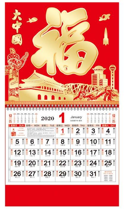 正六开特种工艺吊牌-YCY2020-076大中国