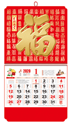 正六开中国红烫金立体浮雕工艺福牌-YCY2020-067百福满堂