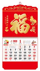 正六开中国红烫金立体浮雕工艺福牌-YCY2020-070金鼠纳财