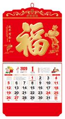 正六开中国红烫金立体浮雕工艺福牌-YCY2020-071连年有余