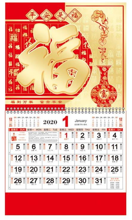 正六开特种工艺吊牌-YCY2020-082平安是福